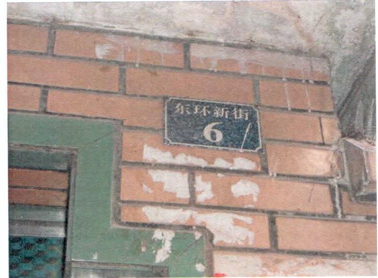 佛山市南海区大沥镇盐步横江江心村东环新街6号房屋